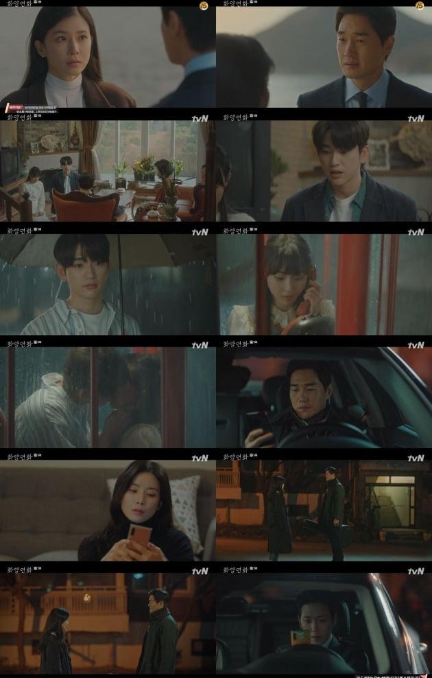 '화양연화' 방송 화면./사진제공=tvN
