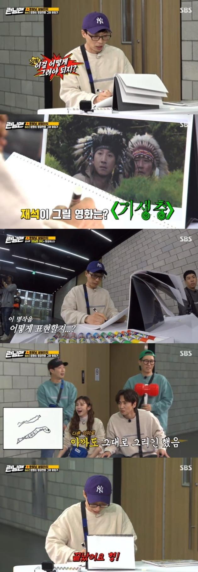 '런닝맨' 유재석 / 사진 = SBS 영상 캡처