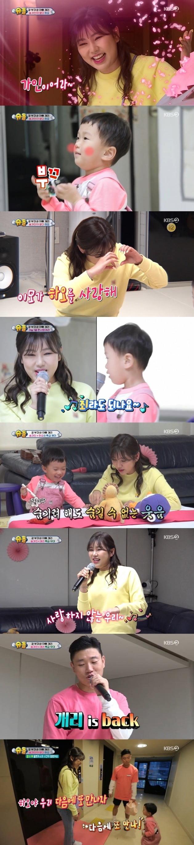 KBS2 '슈퍼맨이 돌아왔다' 방송화면 캡처.