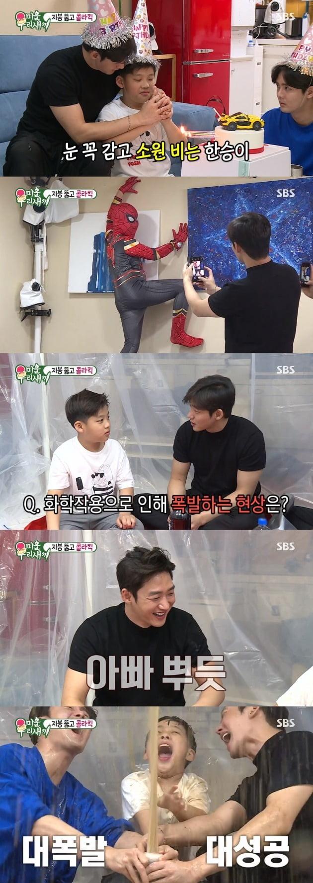 SBS '미운 우리 새끼' 방송화면 캡처.