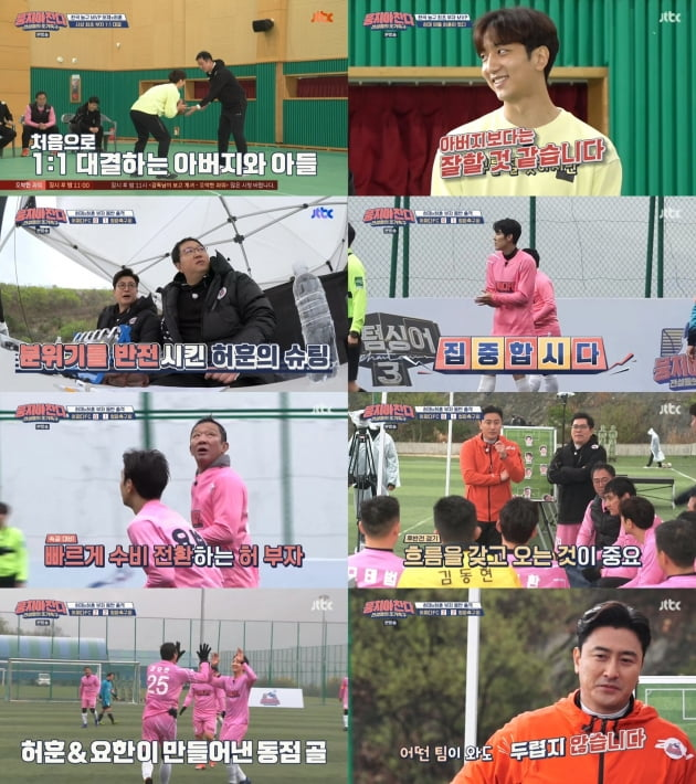 지난 10일 방송된 '뭉쳐야 찬다'/ 사진=KBS2 제공