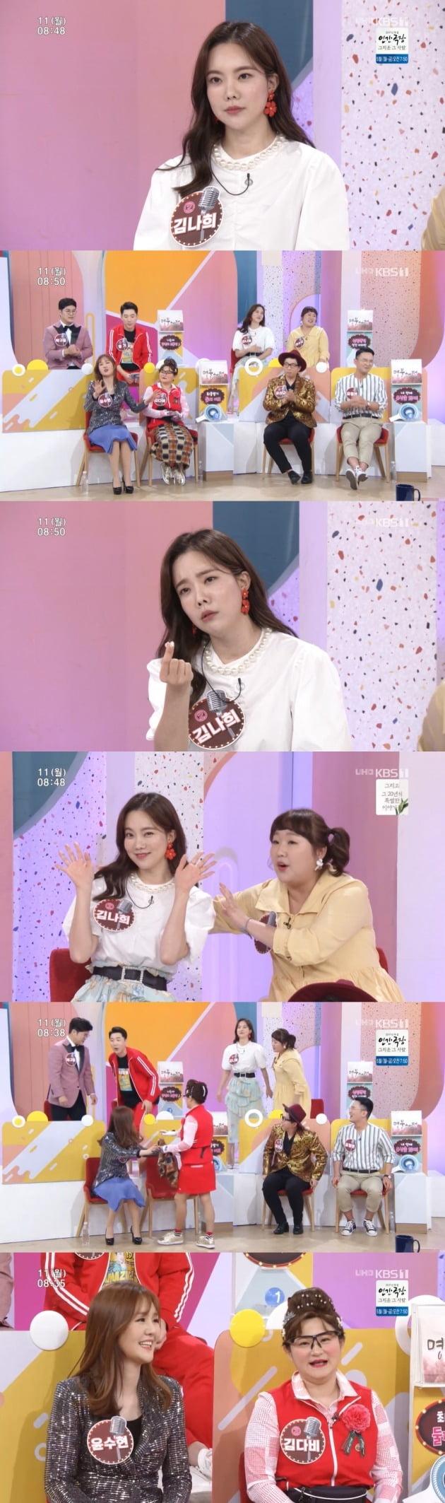 '아침마당' 명불허전 개가수 특집 / 사진=KBS2 방송 캡처
