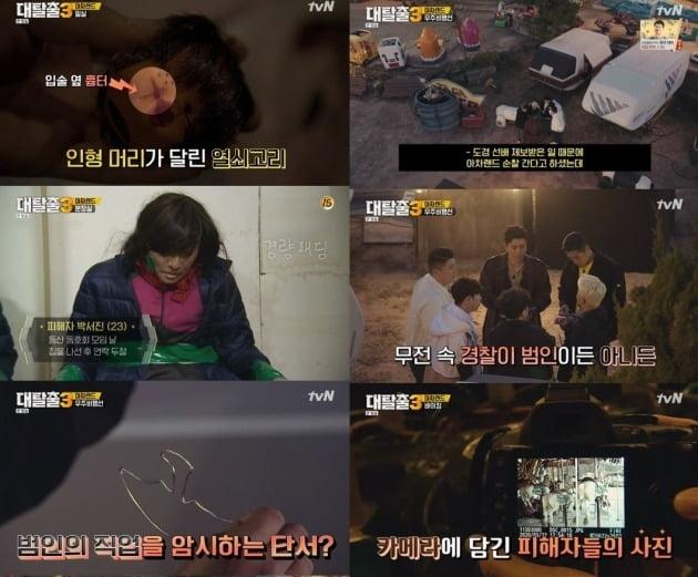 사진=tvN '대탈출3' 방송 화면.