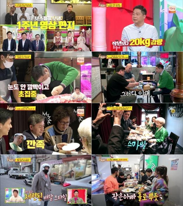 '사장님 귀는 당나귀 귀'  55회/ 사진제공=KBS2