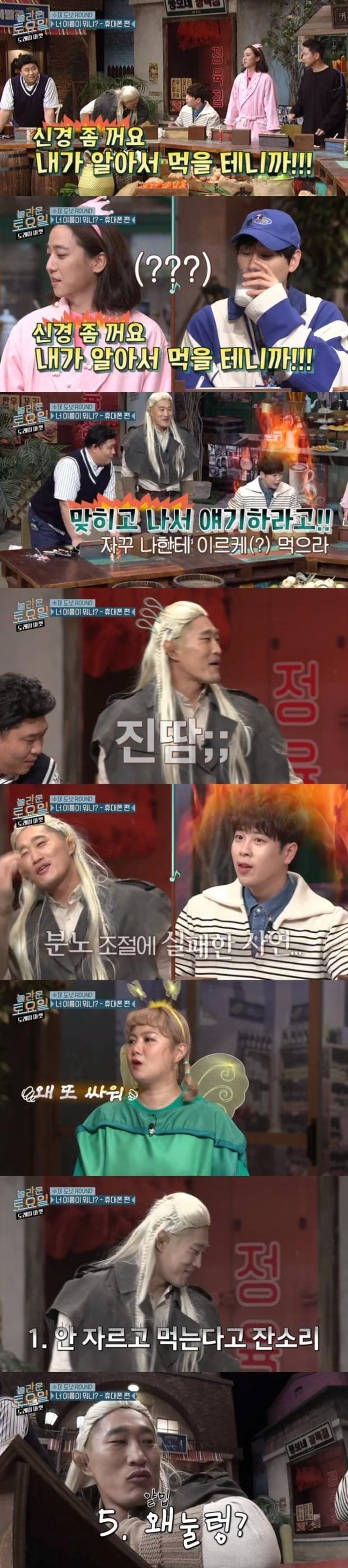 '놀라운 토요일' 피오 김동현 / 사진 = tvN 영상 캡처