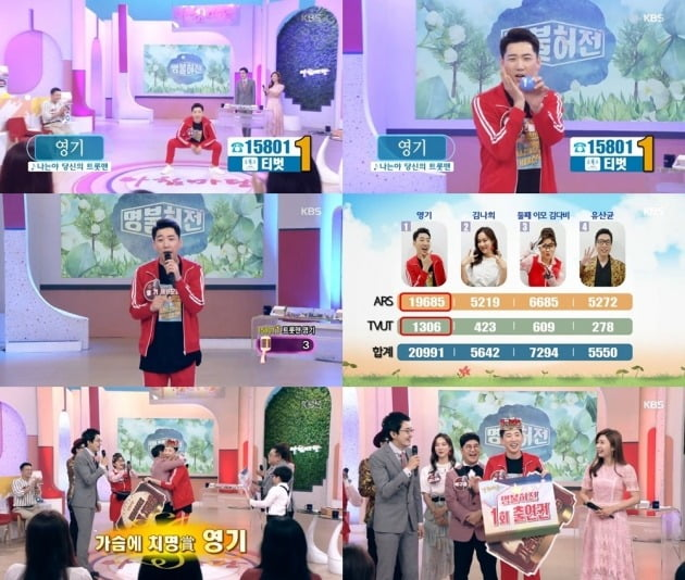 '아침마당' 영기 / 사진=KBS 방송 캡처