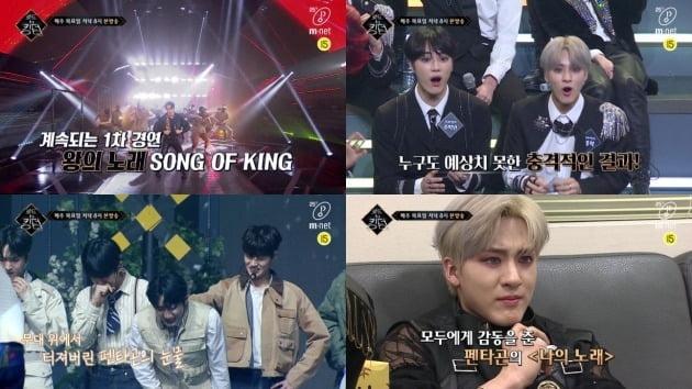 '로드 투 킹덤' 예고 영상./사진제공=Mnet