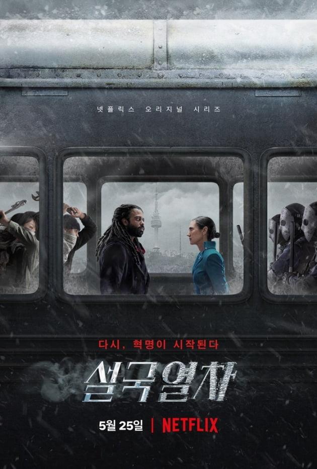 '설국열차' 포스터 / 사진 = 넷플릭스 제공