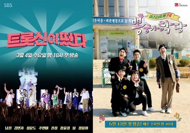 '뽕숭아학당'이 '트롯신이 떴다'와 출연진 겹치기로 논란을 빚고 있다. / 사진제공=TV조선, SBS