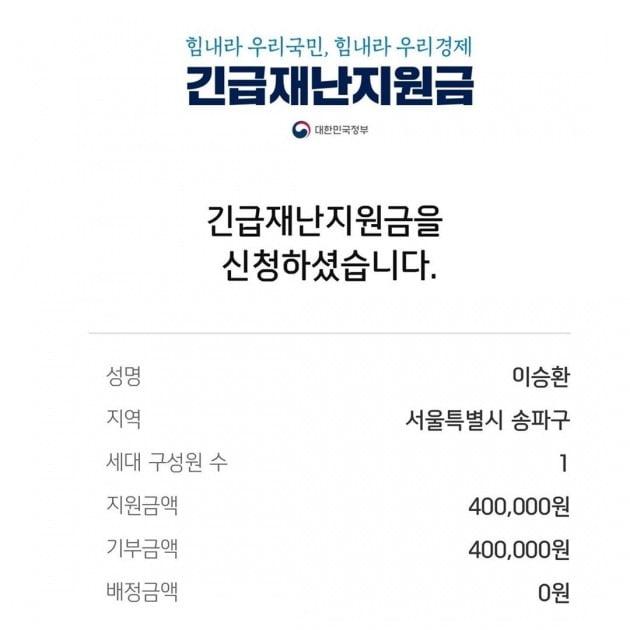 / 사진=이승환 인스타그램