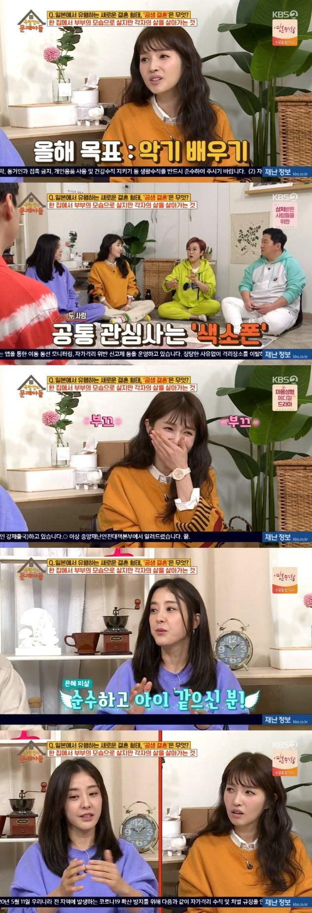 '옥탑방의 문제아들' 박은혜 김경란 / 사진 = KBS 영상 캡처