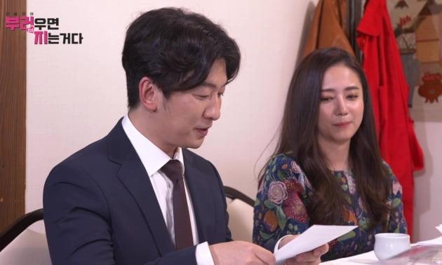 '부럽지' 최송현, 이재한 커플/사진=MBC '부러우면 지는거다'