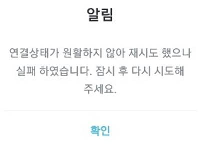 12일 지니뮤직에서 발생한 오류창.