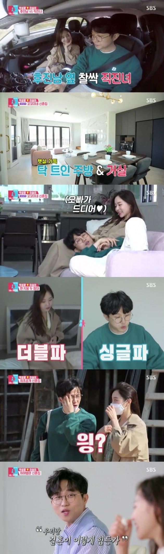 '동상이몽2' 박성광-이솔이 커플 / 사진=SBS 방송 캡처