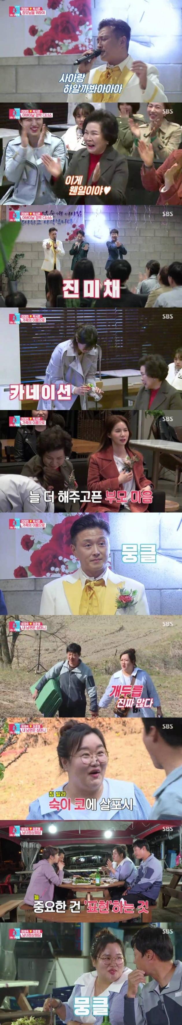 '동상이몽2' 진태현-박시은네 가족, 하재숙-이준행 부부 / 사진=SBS 방송 캡처