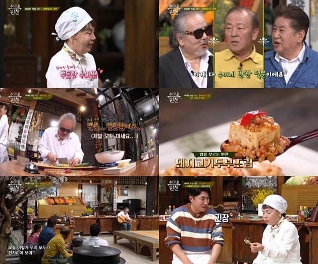 '수미네 반찬' 예고 영상./사진제공=tvN