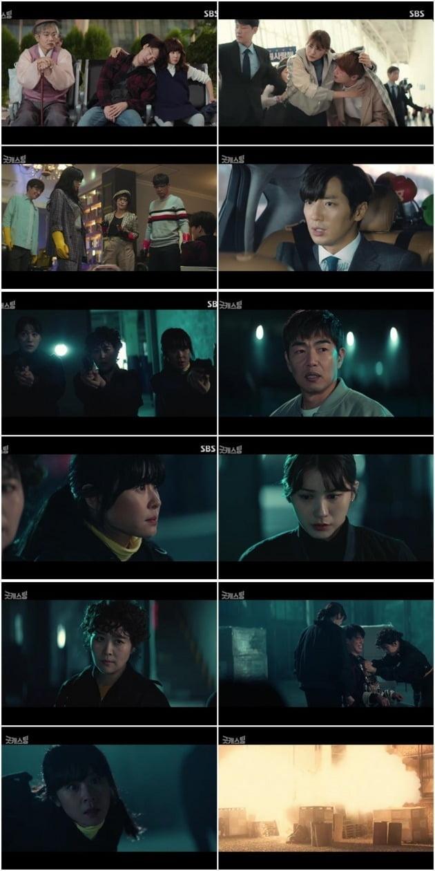 사진= SBS '굿캐스팅' 방송 화면 캡처.