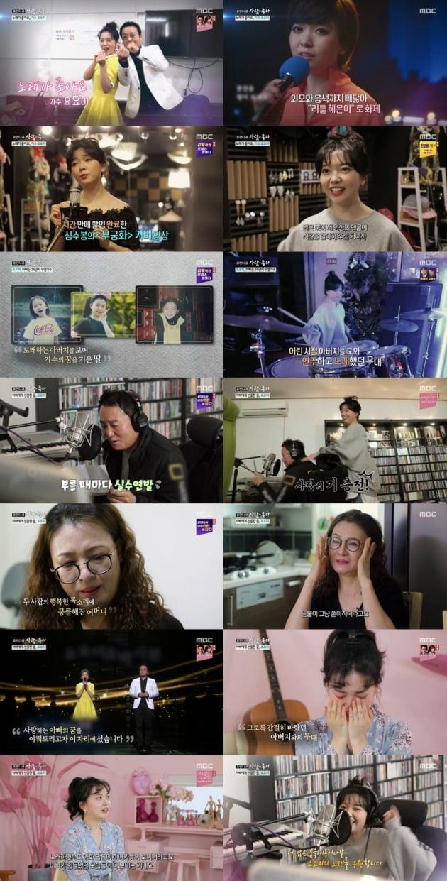사진= MBC '사람이 좋다' 방송 화면.