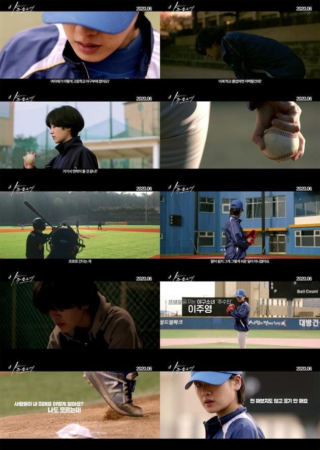 영화 '야구소녀' 티저 캡처 / 사진제공=한국영화아카데미(KAFA)