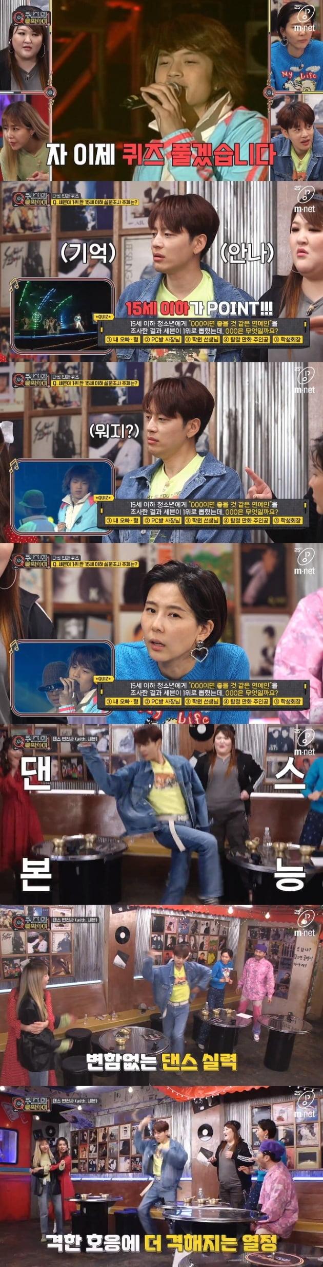 '퀴즈와 음악사이' 세븐 / 사진 = Mnet 영상 캡처