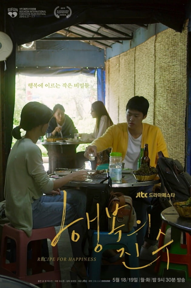 드라마 '행복의 진수' 포스터 / 사진제공=JTBC