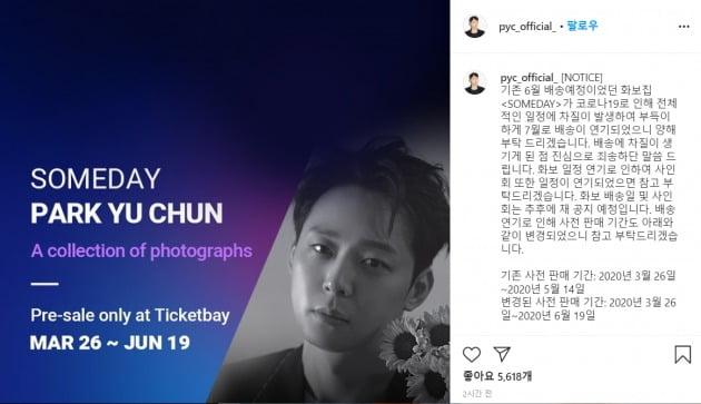 / 사진=박유천 공식 인스타그램 캡처