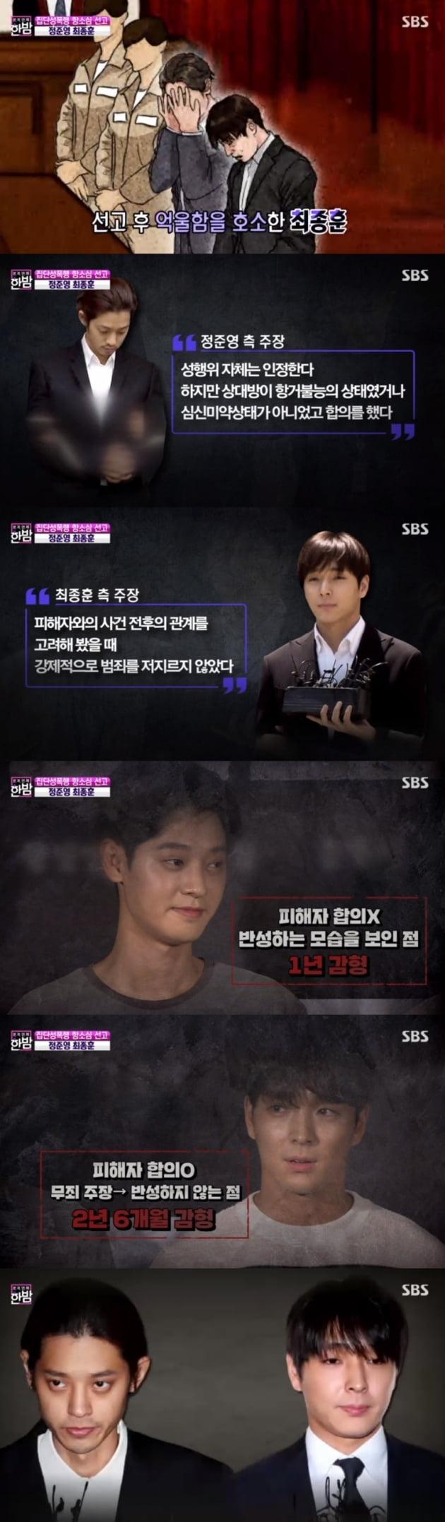 '본격연예 한밤' 정준영 최종훈 / 사진 = SBS 영상 캡처