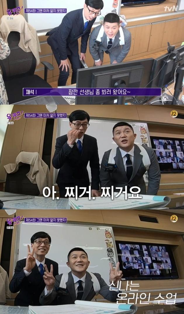 '유퀴즈온더블럭' 유재석 조세호 / 사진 = tvN 영상 캡처
