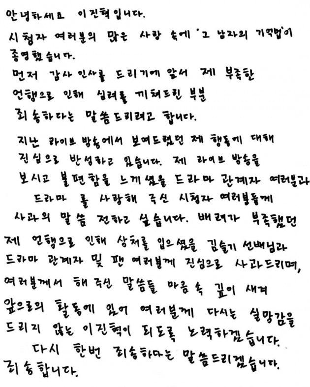 이진혁 자필 사과문 / 사진=이진혁 인스타그램
