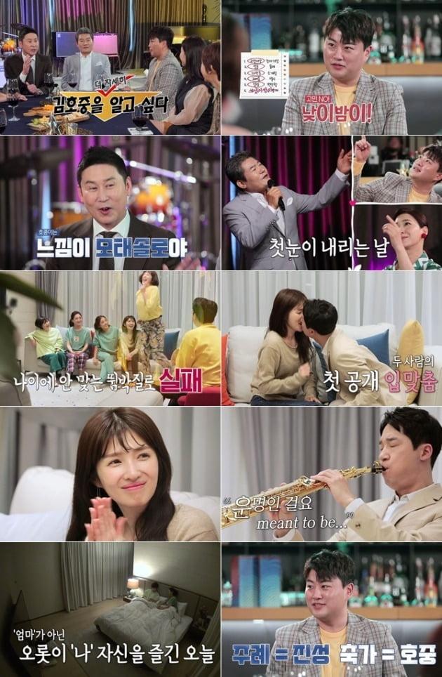 '우리 다시 사랑할 수 있을까2' 방송 화면./사진제공=MBN