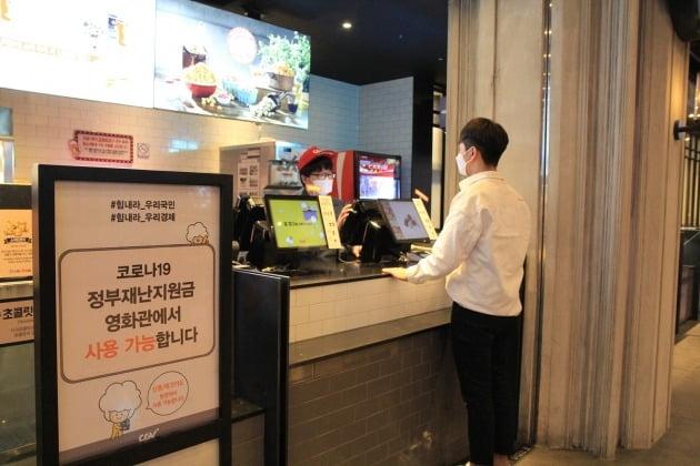 CGV 영화관에서 정부재난지원금을 사용할 수 있다. / 사진제공=CGV