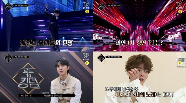 '로드 투 킹덤' 3회 프리뷰/ 사진제공=Mnet