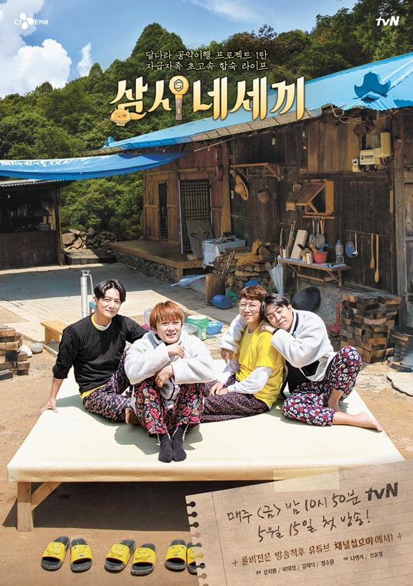 '삼시네세끼' 포스터/ 사진=tvN 제공