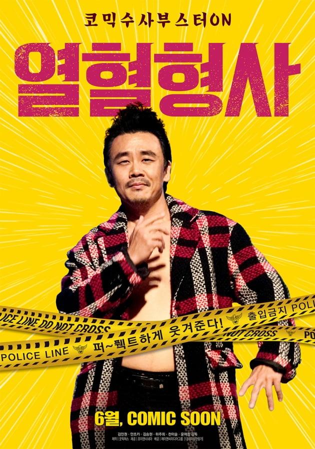 영화 '열혈형사'./ 사진제공=제이앤씨미디어그룹