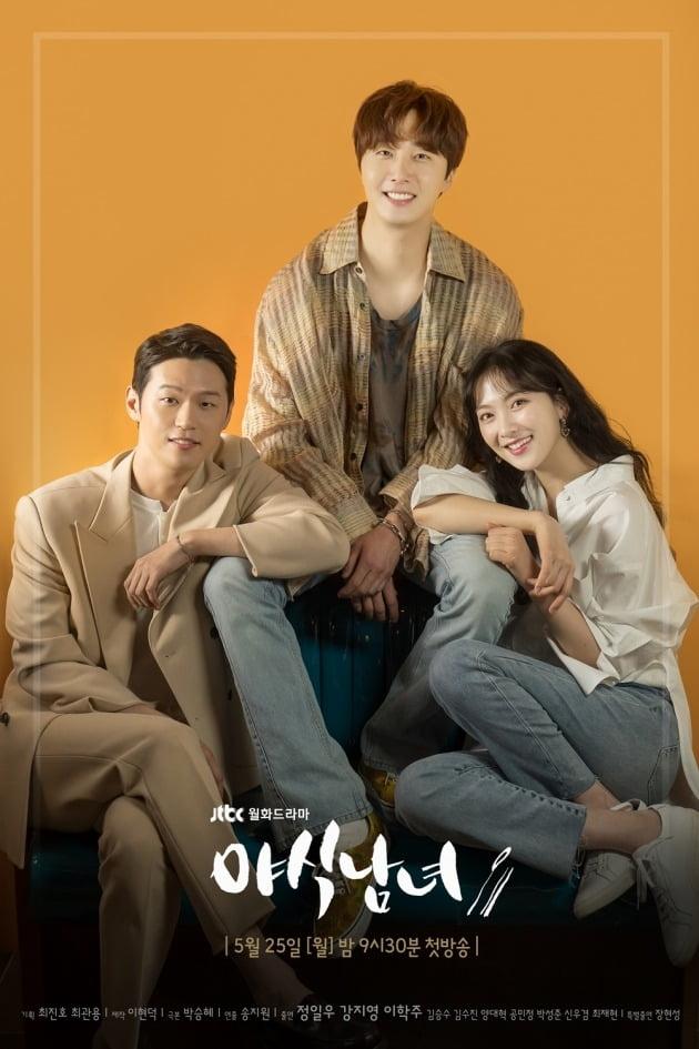 '야식남녀' 메인포스터./사진제공=JTBC