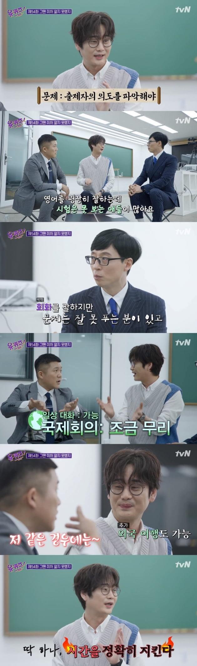 '유 퀴즈 온 더 블럭' 이명학 / 사진 = tvN 영상 캡처