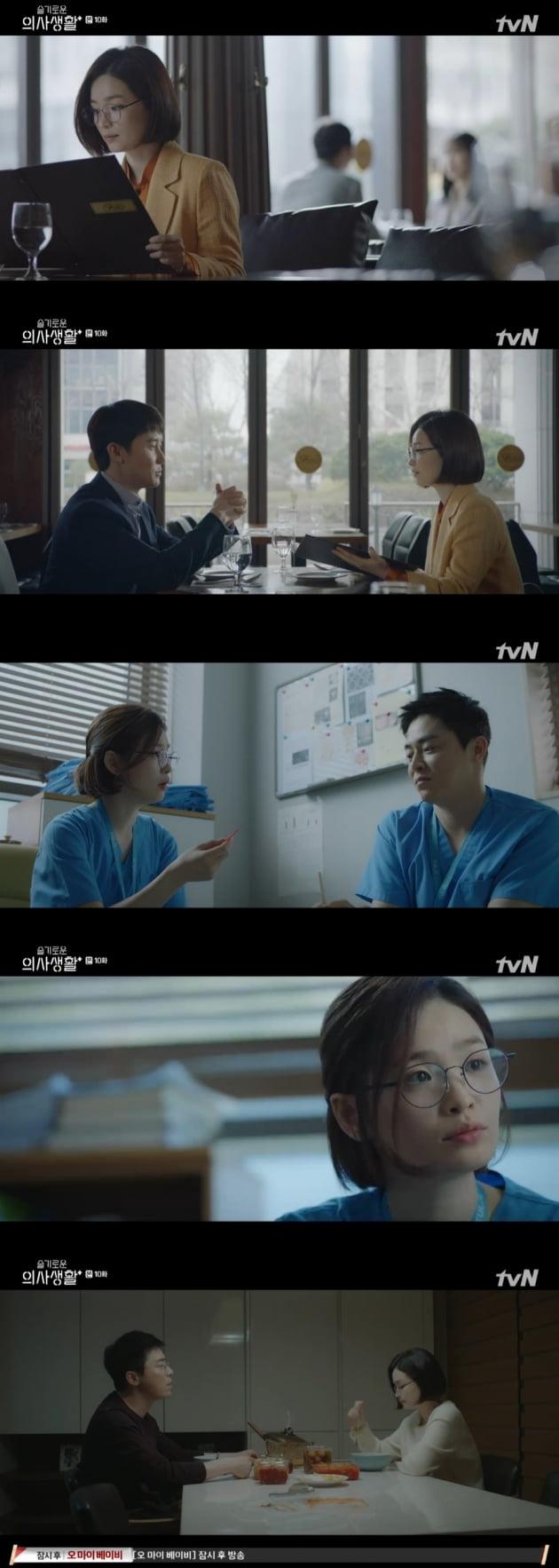 '슬기로운 의사생활' 전미도 조정석 김준한