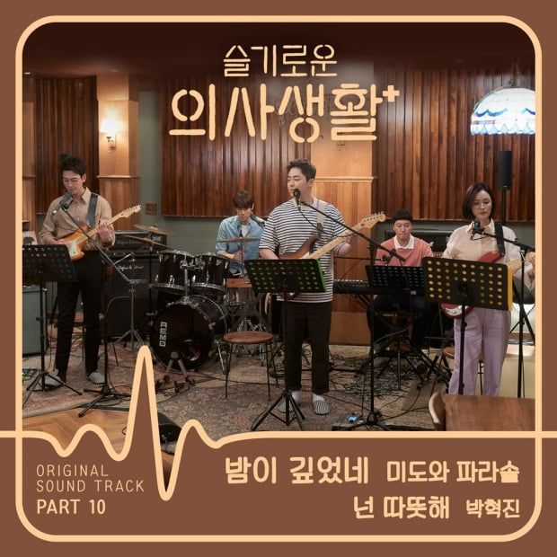 '슬기로운 의사생활' OST / 사진제공=스튜디오 마음C