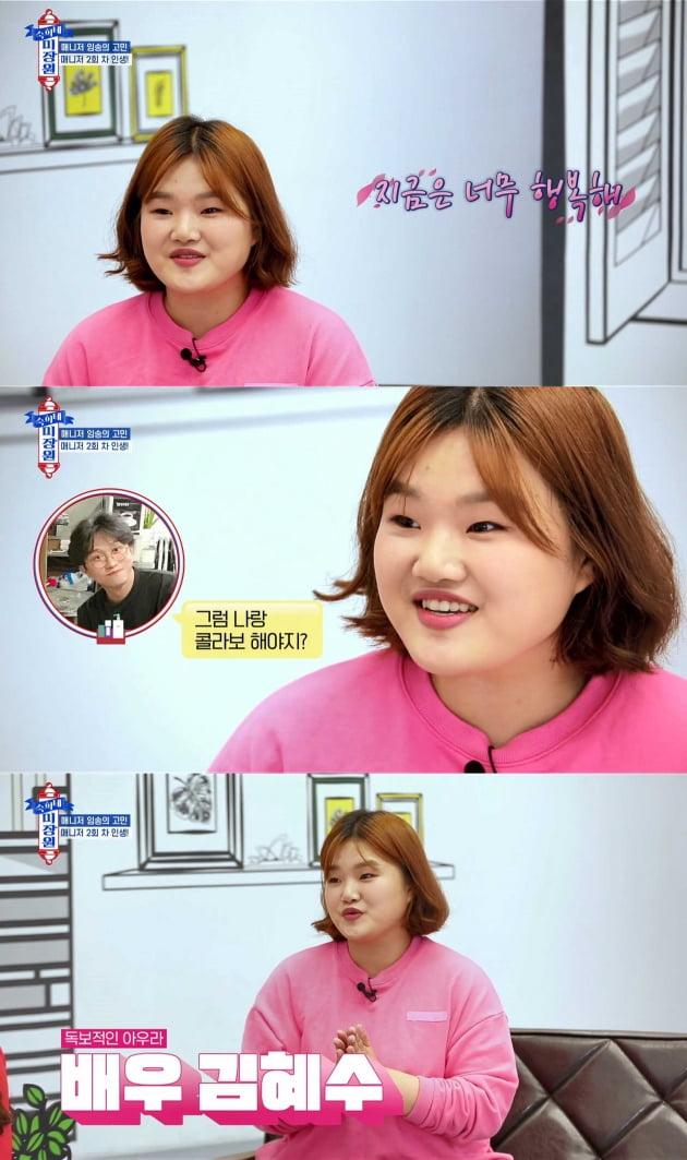 '숙희네 미장원' 임송