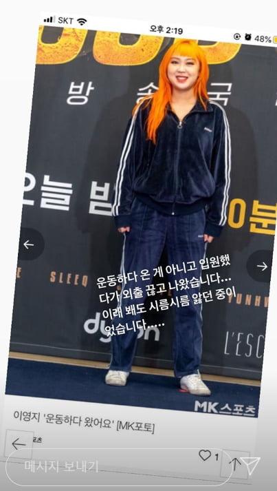 /사진= 이영지 인스타그램