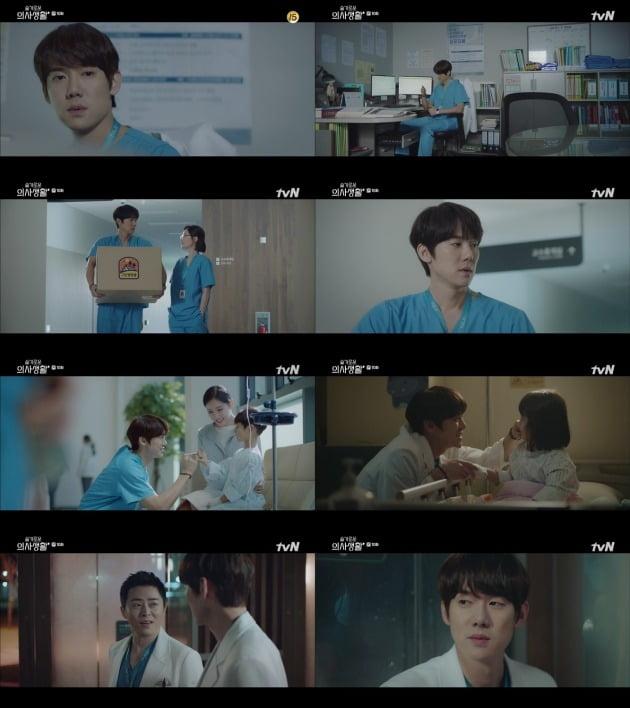 사진= tvN '슬기로운 의사생활' 방송 화면.