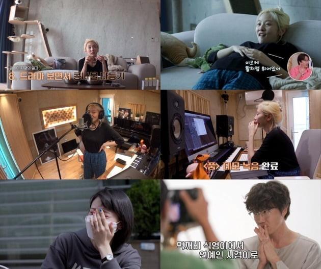 '온앤오프' 3회./사진제공=tvN