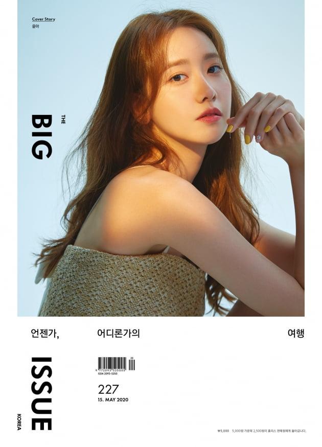 그룹 소녀시대 겸 배우인 윤아