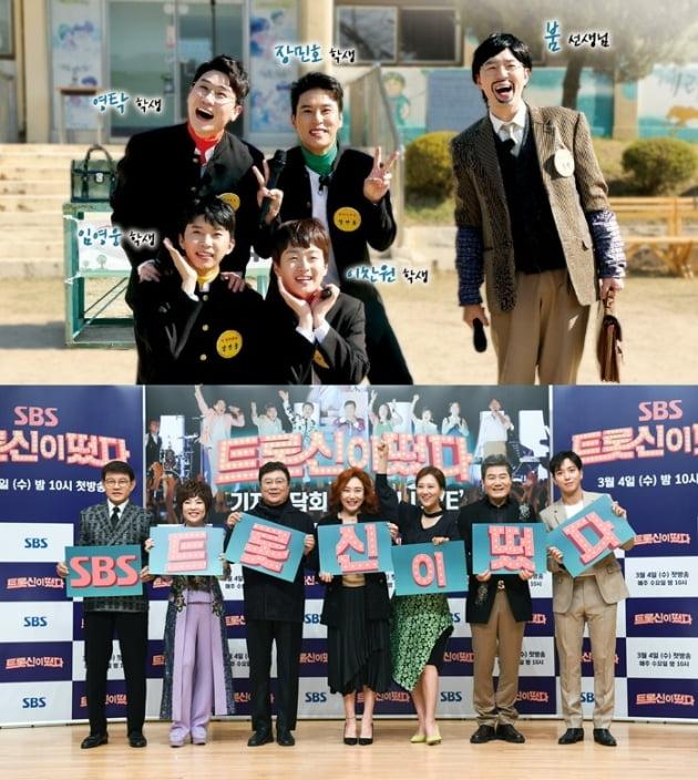 '뽕숭아학당' 출연진(위)과 '트롯신이 떴다' 출연진/ 사진=TV조선, SBS 제공