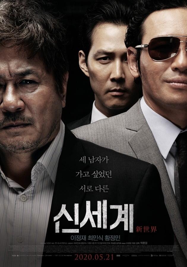 영화 '신세계' 포스터 / 사진제공=NEW