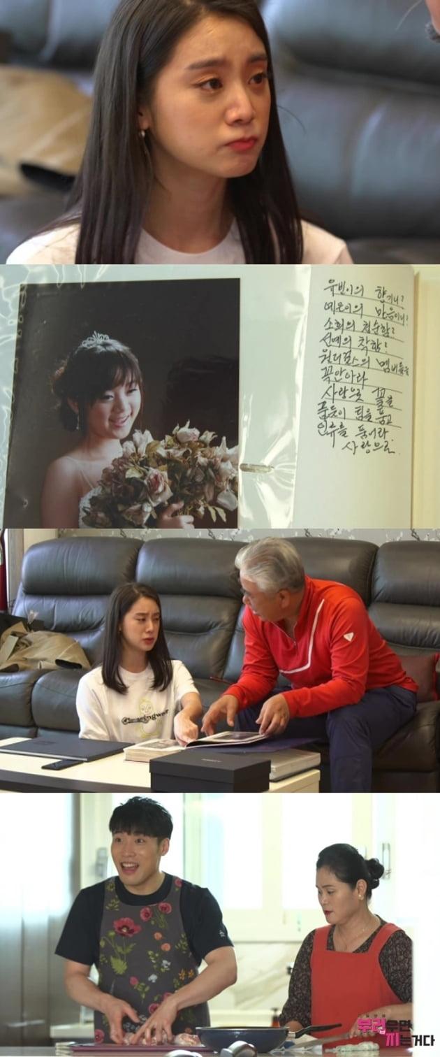 '부러우면 지는거다' 우혜림 / 사진 = MBC 제공