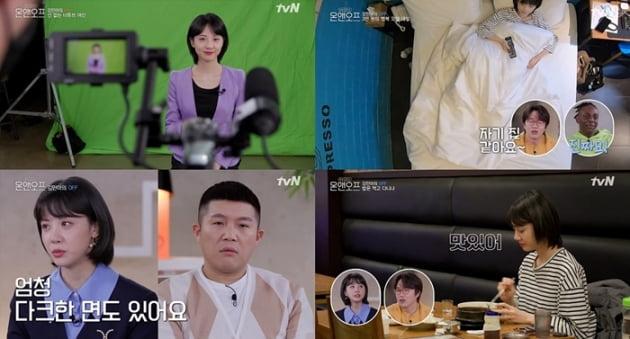 '온앤오프' 김민아 / 사진 = tvN 제공