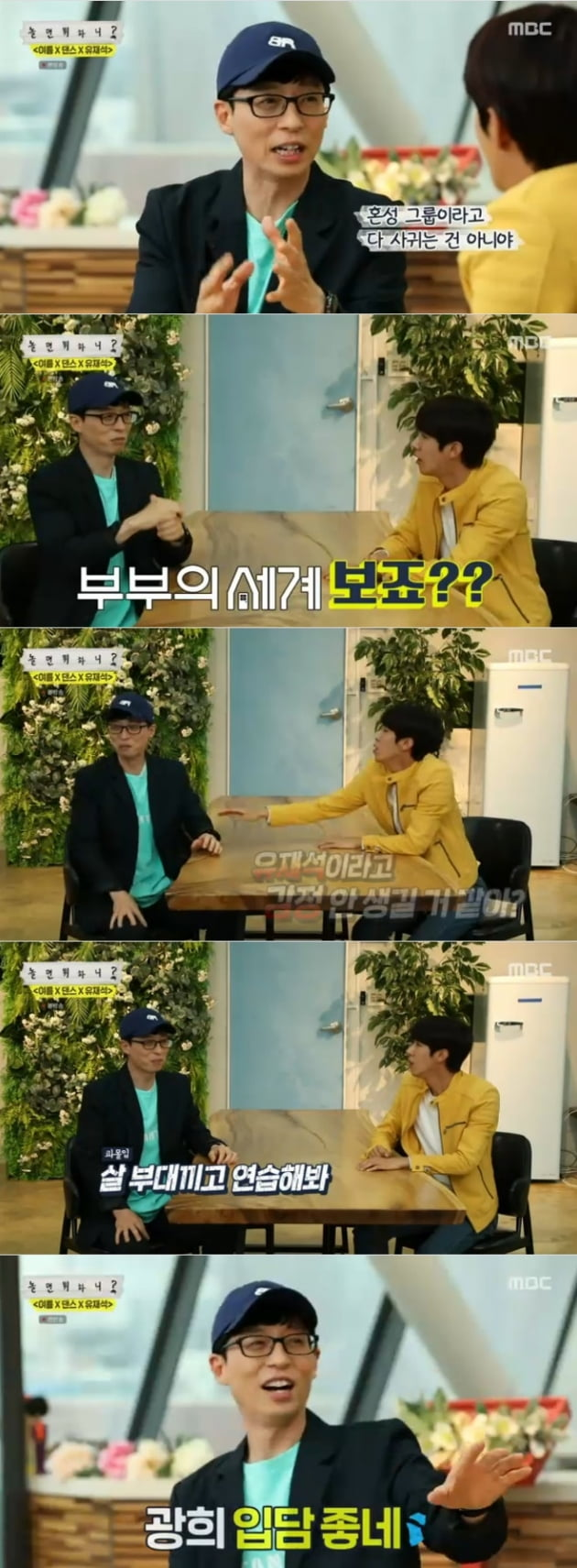 '놀면 뭐하니?' 광희 / 사진 = MBC 영상 캡처