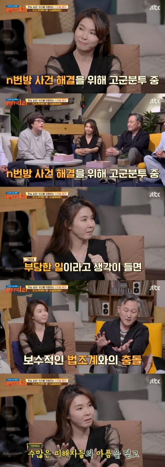 '방구석 1열' 서지현 검사 / 사진 = JTBC 영상 캡처