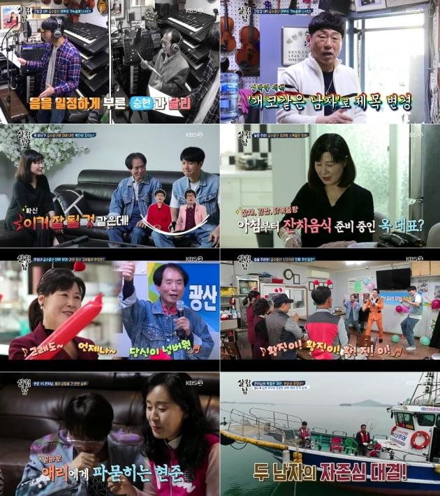 '살림남2' 김승현 부자 / 사진 = KBS 영상 캡처